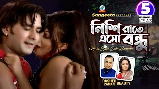 Nishi Rate Esho Bondhu - Beauty & Rashed Zaman - Full Video Song