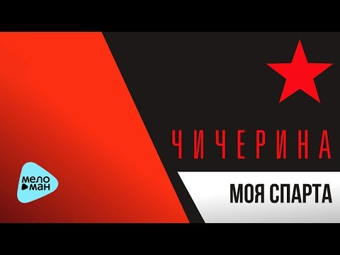 Чичерина  - Моя Спарта (Official Audio 2017)