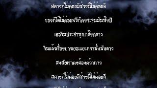 OG-ANIC : งง (Confuse)