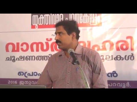 Vasthu Terror in Kerala (Malayalam) Ravichandran C