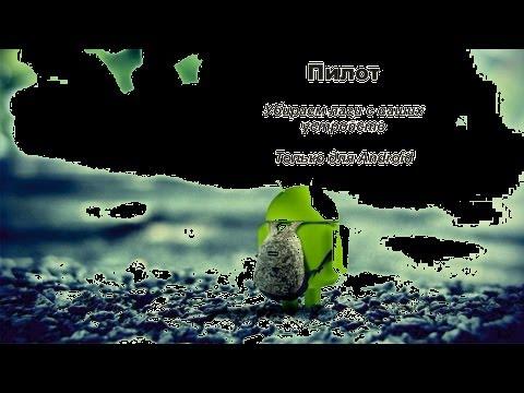 Android Хитрости: Пилотный выпуск - Убираем лаги