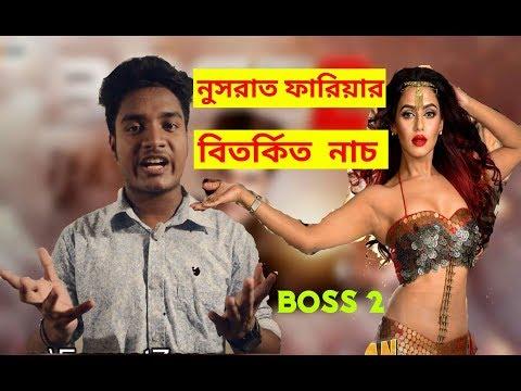 Allah Meherbaan    New Bangla Movie Song    Boss 2।। নুসরাত ফারিয়ার বিতর্কিত নাচ।। Format Zone.