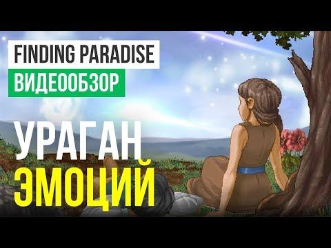 Обзор игры Finding Paradise