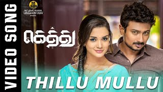 Thillu Mullu Song From Gethu