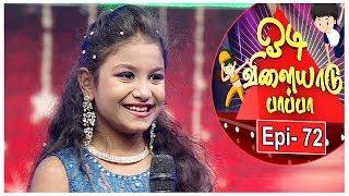 Odi Vilayadu Pappa  6 | Epi 72 | Samantha - Dance Performance | 05/02/2018 | Kalaignar TV