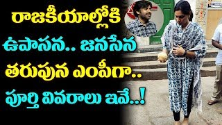 Upasana To Contest On Janasena Ticket..!! | Janasena Party | Pawan Kalyan | Mega Family | TTM