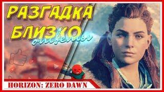 ПРОХОЖДЕНИЕ Horizon Zero Dawn #13 — ТАЙНЫ