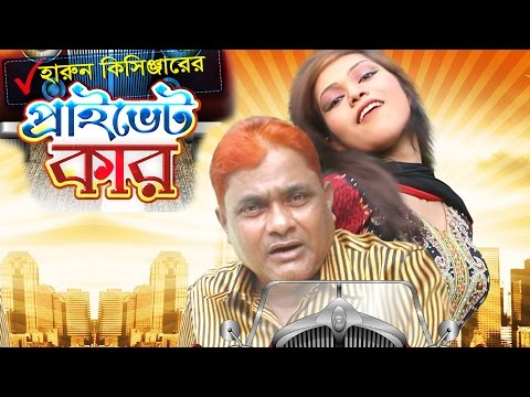 Private Car (প্রাইভেটকার) By Harun Kisinger 2016 | Full HD Video | Suranjoli