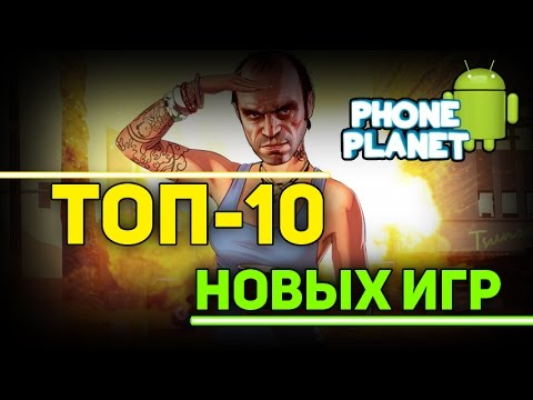 ТОП-10 Лучших и новых игр на ANDROID 2017 - Выпуск 41 PHONE PLANET