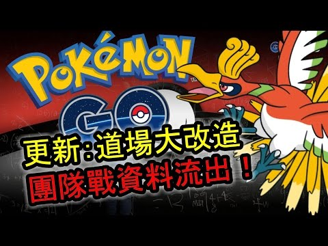 【ポケモンGO攻略動画】道場大改造 神獸團隊戰鬥要開始?《Pokemon GO 香港中文攻略》神奇寶貝(精靈寶可夢GO)  – 長さ: 11:45。