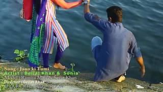 জানো কি তুমি / balal khan