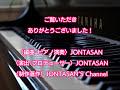 合唱曲「スタートライン」(歌詞付き・ピアノ演奏Ver.)
