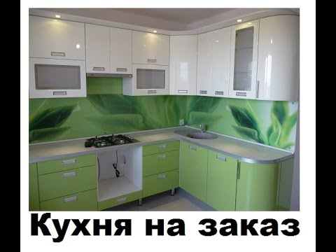 Угловые кухни — это комплект кухонной мебели, рассчитанный на угловое размещение в помещении
