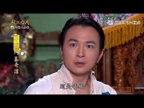 台劇-戲說台灣-十三門墓奇譚-EP 15