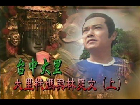 台劇-台灣奇案-台中大里大里杙媽與林爽文