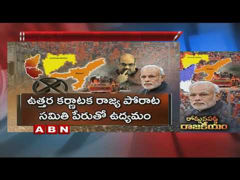 Is BJP ready with Master Plan for 2019 Elections ? | ABN Telugu