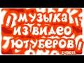 ТОП 10 МУЗЫКИ ИЗ ВИДЕО ЮТУБЕРОВ ТОПОВАЯ МУЗЫКА 2 ЧАСТЬ mp3