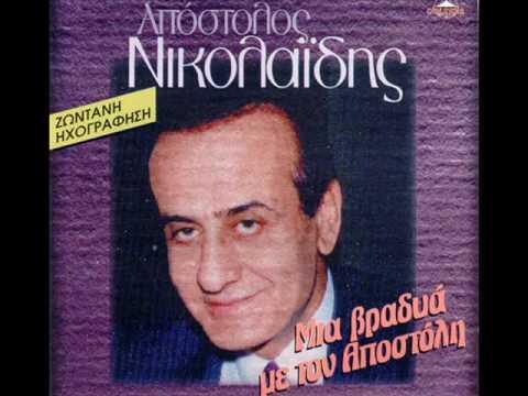 Apostolos Nikolaidis - Sto adeio mou paketo...