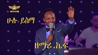 Man of God Prophet Jeremiah Husen worship time with Kefa MIdkesa - AmlekoTube.com