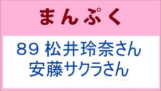 連続テレビ小説 まんぷく 第89話