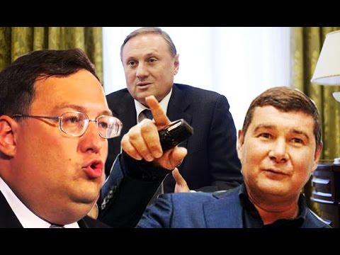 Арест Ефремова, побег Онищенко и бред Геращенко