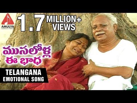 Telangana Sentimental Folk Songs | Musalolla Ee Badha Telugu Song | Amulya Audios And Videos