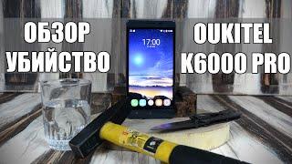 Oukitel K6000 PRO: обзор и краш-тест брутального смартфона -review- drop test - waterproof