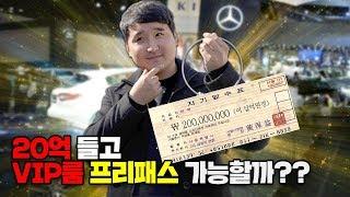 20억으로 서울모토쇼에 있는 VIP룸 프리패스?