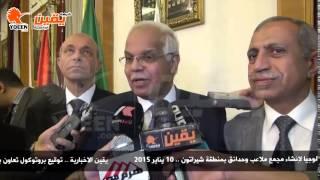 يقين   محافظ القاهرة : نعلن عن انشاء منطقة ملاعب مفتوح وجراج بمنطقة شيراتون