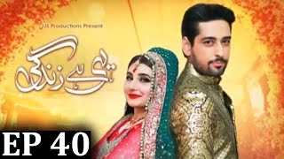 Yehi Hai Zindagi Season 3 Episode 40>