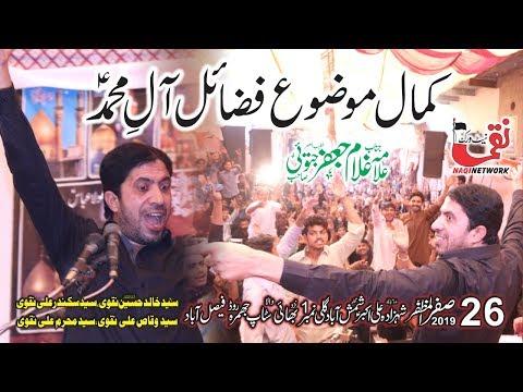Allama Ghulam Jafar Jatoi 26 Safar 2019 Yadgar Majlis Aza shamsabad Faisalabad