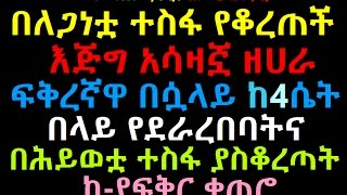Ethiopia - Painful Love Story Her Lover Made Her Life Miserable (Bisrat Radio)