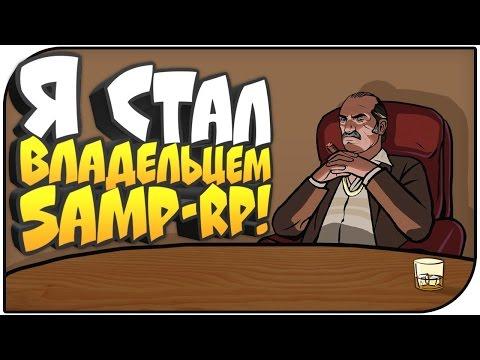 Я СТАЛ ВЛАДЕЛЬЦЕМ ПРОЕКТА SAMP-RP