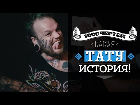 ТЫСЯЧА ЧЕРТЕЙ КАКАЯ ТАТУ ИСТОРИЯ #2 - Илья Bomber Губарев