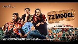Best Actor - 72 Model Malayalam Movie I Malayalam Movie 2013
