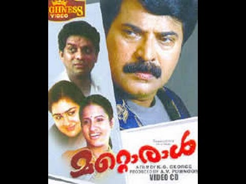 Mattoral Malayalam Full Movie | Mammootty | Seema | Urvashi | Online Downloaded Movie
