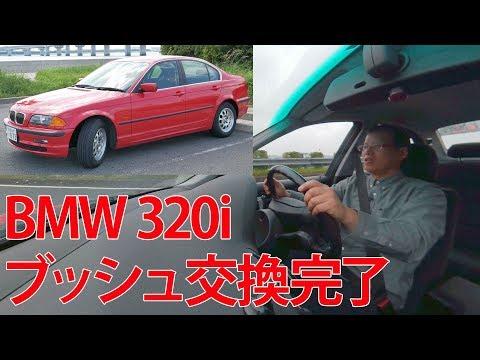 リアサスブッシュ交換【12万円BMWのある生活】(320i E46)