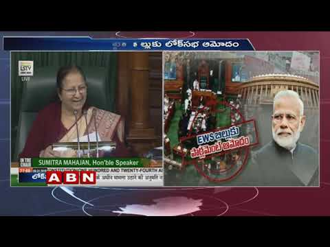 Lok Sabha Passes Bill Providing 10% Quota for Economically Poor Among Upper Castes | ABN Telugu