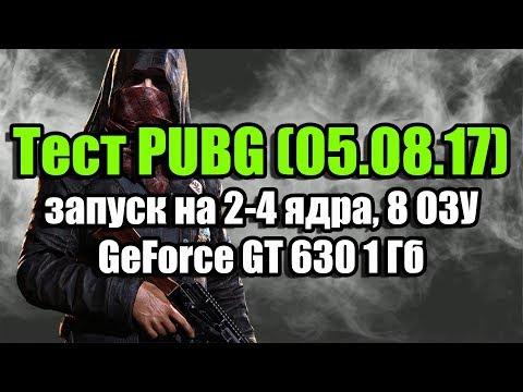 Тест Playerunknown's battlegrounds запуск на 2-4 ядра, 8 ОЗУ, GeForce GT 630 1 Гб