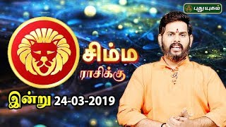 சிம்ம ராசி நேயர்களே! இன்றுஉங்களுக்கு… | Leo | Rasi Palan | 24/03/2019
