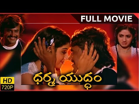 Dharma Yuddham Telugu Full Length Movie || Rajinikanth, Sridevi, Ilayaraja Photo Image Pic