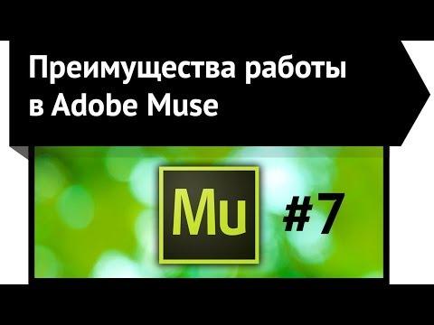 Преимущества работы с Adobe Muse