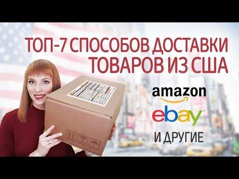 Доставка товаров из Америки в Россию. Лучшие посредники в США. Покупки на Amazon, Ebay с доставкой.