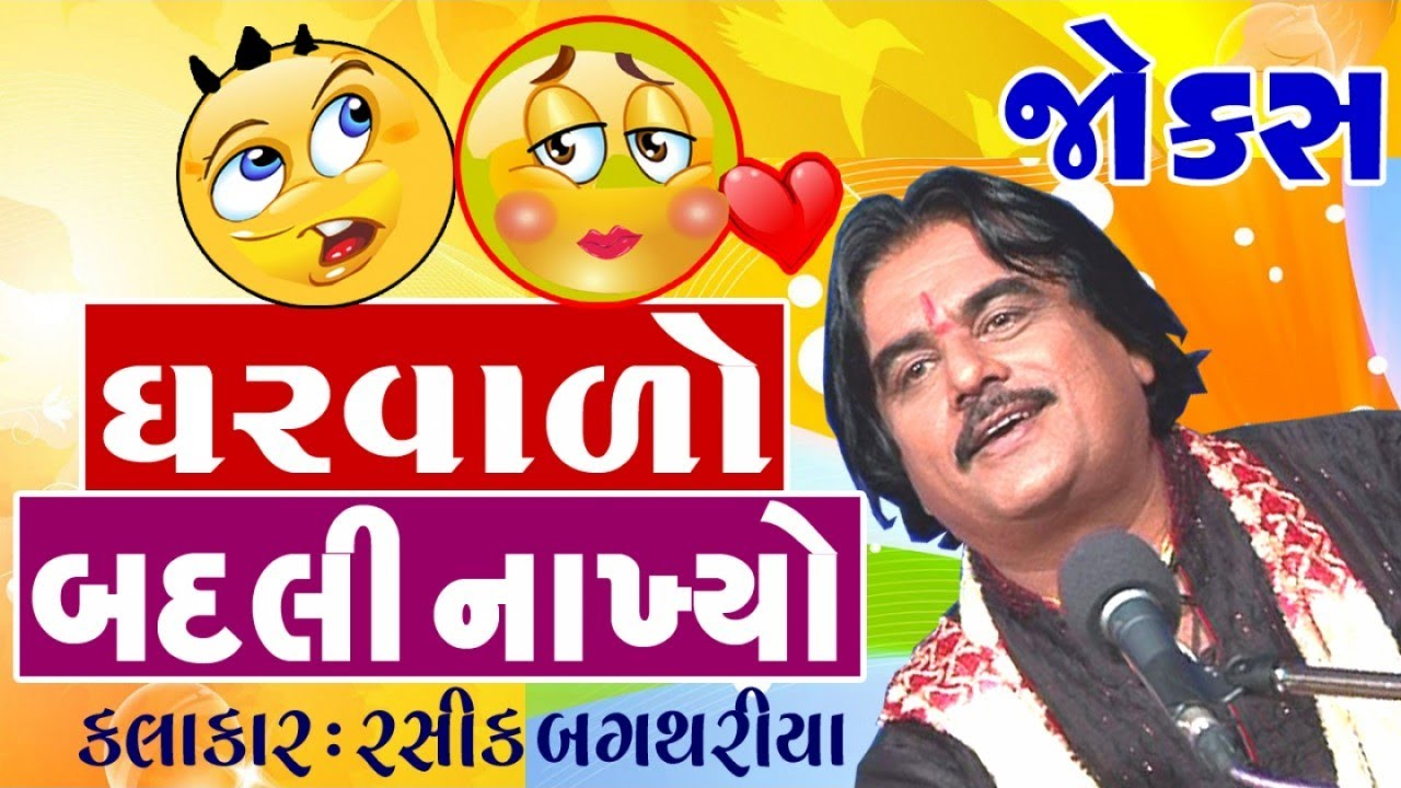 new gujarati comedy joks - Ghar vado badli nakhyo by rashik bagthariya