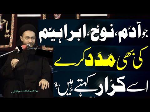 Jo Adam,Nooh,Ibrahim (a.s) Ki Madad Kry Wo Karrar Hy.. | Maulana Syed Shahenshah Hussain Naqvi | 4K