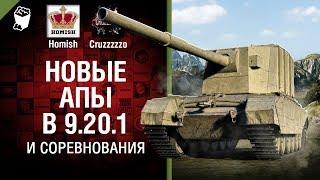 Новые Апы в 9.20.1 и Соревнования - Танконовости №150 - Будь готов! [World of Tanks]