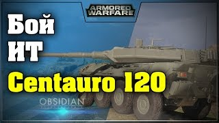 Armored Warfare: Проект Армата / Centaouro 120 / ( обзор )