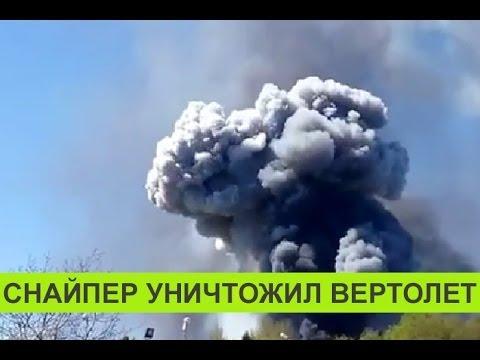 В Краматорске снайпер взорвал вертолет Ми-8, также уничтожен самолет Ан-2