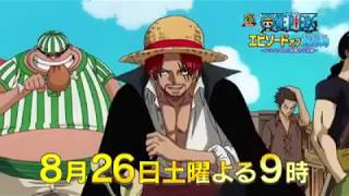 """[ONE PIECE] Special """" Episode Of East Blue """" - 20th Anniversary One Piece"""