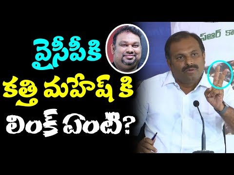 MLA Srikanth Reddy Comments On Kathi Mahesh Links With YSRCP | Fires On CM Chandrababu Naidu
